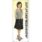 いらっしゃいませ。受付はこちらです 女性ベスト 等身大バナー 素材:ポンジ(薄手生地) (62156)