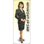 ようこそ 女性上着(斜め) 等身大バナー 素材:ポンジ(薄手生地) (62158)