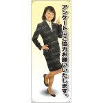アンケートにご協力お願いいたします 女性上着(指差し) 等身大バナー 素材:ポンジ(薄手生地) (62166)