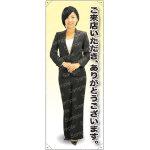 ご来店いただきありがとうございます 女性上着 等身大バナー 素材:ポンジ(薄手生地) (62170)
