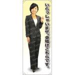 いらっしゃいませ。会場はこちらです 女性上着 等身大バナー 素材:トロマット(厚手生地) (62173)
