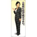 ご自由にお持ち帰り下さい 女性上着 等身大バナー 素材:ポンジ(薄手生地) (62178)
