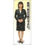 是非、お立ち寄 女性上着 等身大バナー 素材:トロマット(厚手生地) (62181)