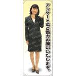アンケートにご協力お願いいたします 女性上着 等身大バナー 素材:ポンジ(薄手生地) (62186)