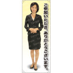 ご参加いただきありがとうございます 女性上着 等身大バナー 素材:ポンジ(薄手生地) (62188)
