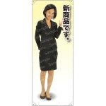 新商品です 女性上着 等身大バナー 素材:ポンジ(薄手生地) (62192)