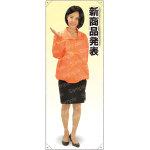 新商品発表 ブルゾン 等身大バナー 素材:ポンジ(薄手生地) (62208)