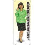 携帯電話の ブルゾン 等身大バナー 素材:ポンジ(薄手生地) (62216)