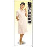 新規会員募集 女性白衣 等身大バナー 素材:ポンジ(薄手生地) (62246)