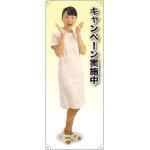 キャンペーン実施中 女性白衣 等身大バナー 素材:ポンジ(薄手生地) (62250)