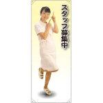 スタッフ募集中 女性白衣 等身大バナー 素材:ポンジ(薄手生地) (62252)