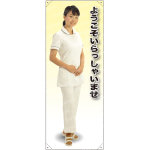 ようこそ 女性白衣セパレート(白) 等身大バナー 素材:ポンジ(薄手生地) (62254)