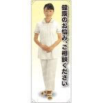 健康の 女性白衣セパレート 等身大バナー 素材:ポンジ(薄手生地) (62256)