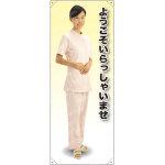 ようこそ 女性白衣セパレート(薄ピンク) 等身大バナー 素材:ポンジ(薄手生地) (62260)