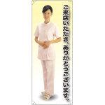 ご来店いただきありがとうございます 女性白衣セパレート 等身大バナー 素材:ポンジ(薄手生地) (62262)