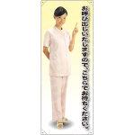 お呼び出しいたしますのでこちらで・・ 女性白衣セパレート 等身大バナー 素材:ポンジ(薄手生地) (62264)