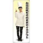 お店の味をそのままテイクアウト コックコート 等身大バナー 素材:ポンジ(薄手生地) (62270)
