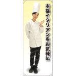 本格イタリアンを コックコート 等身大バナー 素材:ポンジ(薄手生地) (62276)