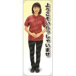 ようこそ 女性ポロシャツ(エンジ/黒) 等身大バナー 素材:トロマット(厚手生地) (62289)