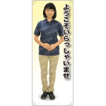 ようこそ 女性ポロシャツ(紺/チノパン) 等身大バナー 素材:トロマット(厚手生地) (62293)