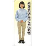 ようこそ 女性シャツ 等身大バナー 素材:ポンジ(薄手生地) (62298)