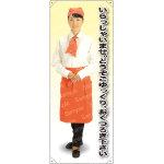 いらっしゃいませ。どうぞごゆっくり・・・ カフェ(オレンジ)A 等身大バナー 素材:トロマット(厚手生地) (62329)