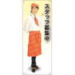 スタッフ募集中 カフェ(オレンジ)A 等身大バナー 素材:トロマット(厚手生地) (62331)