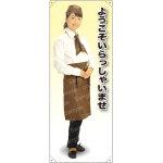 ようこそ カフェ(ブラウン)A 等身大バナー 素材:ポンジ(薄手生地) (62340)