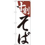 十割そば のぼり (625)
