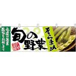 そらまめ旬の野菜 販促横幕 W1800×H600mm  (63001)