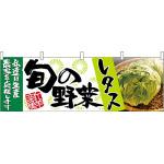 レタス旬の野菜 販促横幕 W1800×H600mm  (63004)