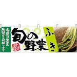 ふき旬の野菜 販促横幕 W1800×H600mm  (63005)