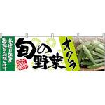 オクラ旬の野菜 販促横幕 W1800×H600mm  (63007)