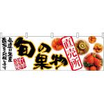 旬の果物 直売所 販促横幕 W1800×H600mm  (63016)