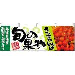 さくらんぼ旬の果物 販促横幕 W1800×H600mm  (63017)