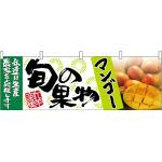 マンゴー旬の果物 販促横幕 W1800×H600mm  (63025)