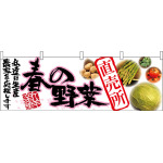 春の野菜直売所 販促横幕 W1800×H600mm  (63031)