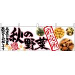 秋の野菜直売所 販促横幕 W1800×H600mm  (63033)