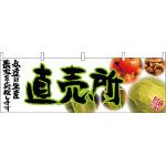 直売所(緑文字) 販促横幕 W1800×H600mm  (63034)
