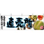 直売所(青文字) 販促横幕 W1800×H600mm  (63037)