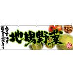 地場野菜(緑文字) 販促横幕 W1800×H600mm  (63038)