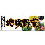 地場野菜(橙文字) 販促横幕 W1800×H600mm  (63039)