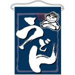 うどん 吊り下げ旗(63048)