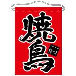 焼鳥 赤地 吊り下げ旗(63051)