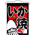 いか焼 黒地 吊り下げ旗(63053)