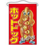 ホットドッグ キャラクター 吊り下げ旗(63064)