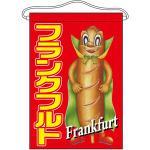 フランクフルト キャラクター 吊り下げ旗(63065)