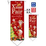 Xmas Fair ツリー (赤) フラッグ(遮光・両面印刷) (63084)