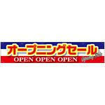 横断幕オープニングセール 青白赤 W3000×H600 (63100)