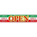 横断幕OPEN 緑白赤 W3000×H600 (63103)